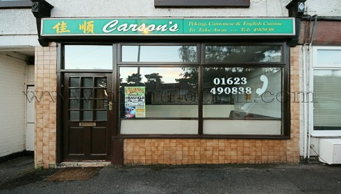 Photo of Carsons Chinese takeaway and delivery in Rainworth near Mansfield