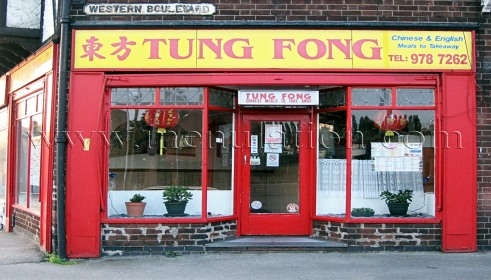 Photo of Tung Fong Chinese food takeaway in Aspley, Nottingham